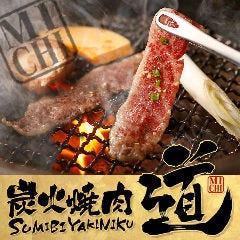 炭火燒肉 道