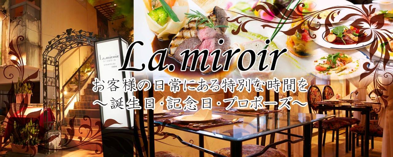 La・miroir