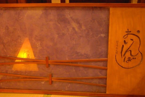 Kagurazaka Oishimboshokudoh