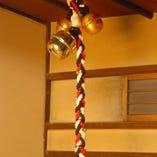 玄関で紅白〆縄の鈴を鳴らして下さい。スタッフがお迎えします。