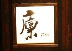 個室完備×我流炙ダイニング 廩 南越谷店