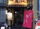 店内入口。商店街の中、このちょうちんが目印です!!