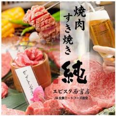 焼肉・すき焼き 純 エビスタ西宮店