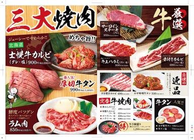 赤から 熊谷店 こだわりの画像