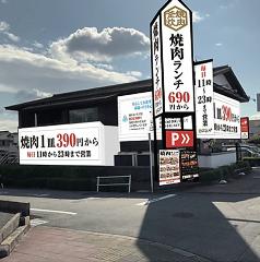 肉のよいち 春日井店