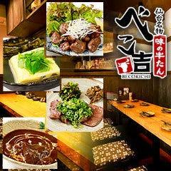 仙台名物 味の牛たん べこ吉 天王寺店