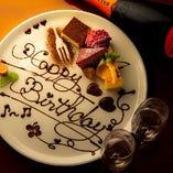 ★誕生日・記念日・お祝いなどにデザートプレート無料サービス(要予約)★