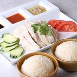 【Recommend】海南チキン3種のソースで