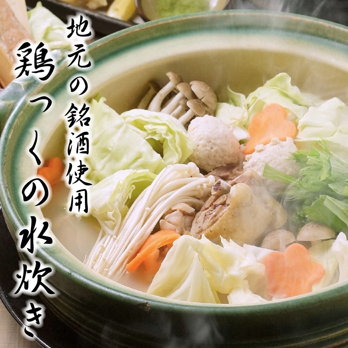 「大関」使用 鶏っくの博多水炊き