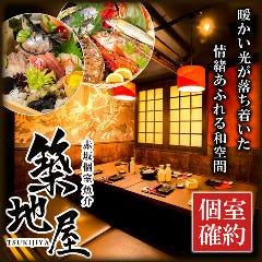食べ飲み放題 2980円 個室居酒屋 吟味 赤坂見附店
