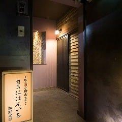 北海道割烹 個室のにほんいち 薄野本邸