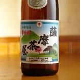 プレミアム焼酎『村尾』の弟分『薩摩茶屋』