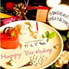 記念日・誕生日におすすめ!