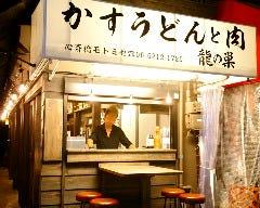 焼肉・ホルモン 龍の巣 心斎橋モトミセ
