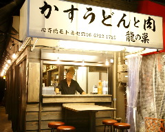 焼肉ホルモン 龍の巣 心斎橋モトミセ