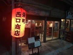 栄町西口商店