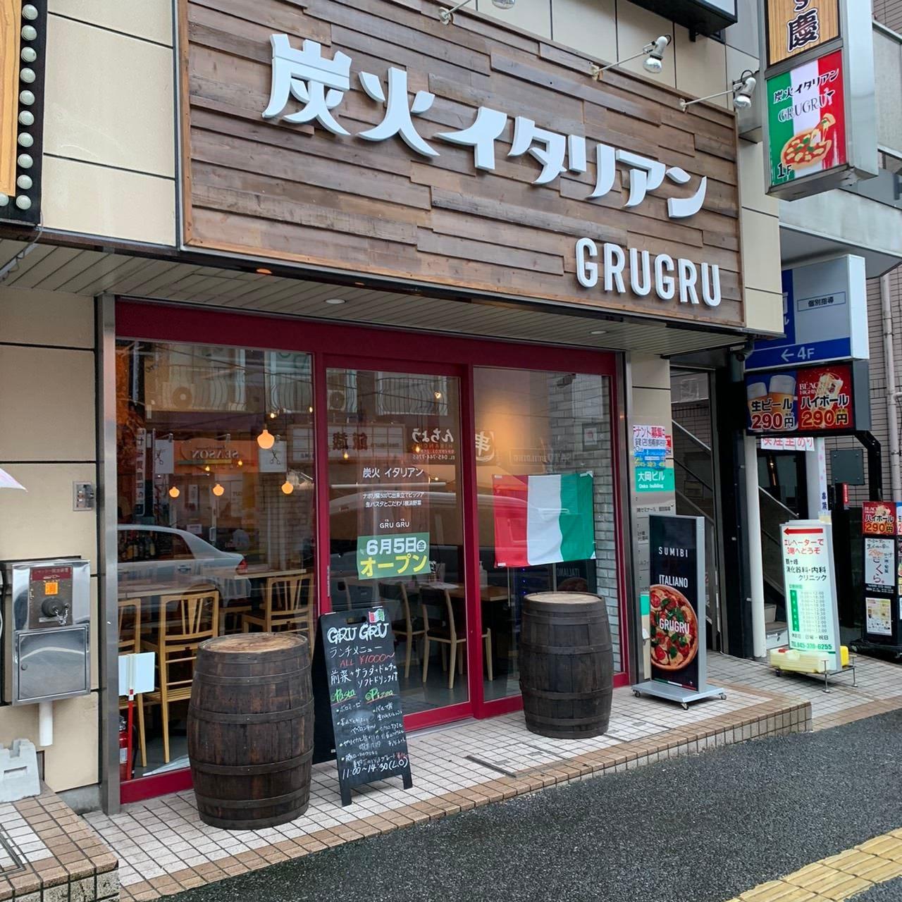 イタリアン GRUGRU(グルグル) 鶴ヶ峰