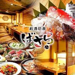 調布 牡蠣basara