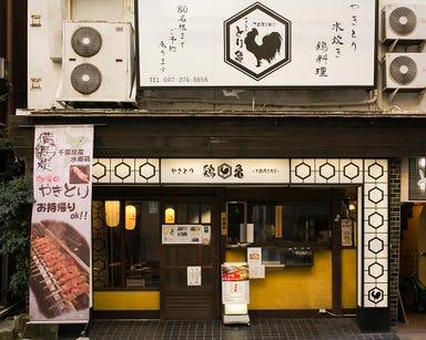 焼き鳥と個室 とり亀‐TORIKI‐  メニューの画像