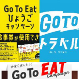 GoToEATのポイント、GoToひょうご食事券、GoToトラベル使える!