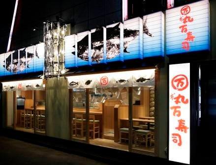 丸万寿司 東通り店
