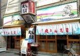 ◆東通り商店街の東側◆ 看板と暖簾が目印です