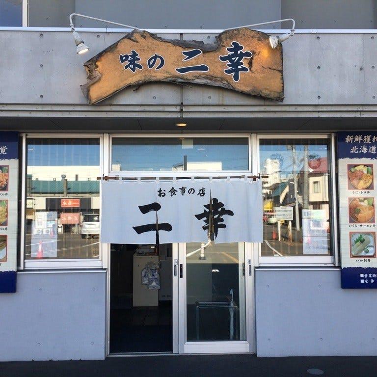 【観光に◎】老舗海鮮丼のお店
