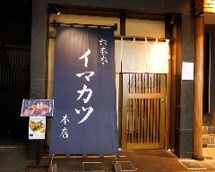 イマカツ 六本木本店