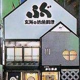 博多で創業55年 ふぐは、厳選天然ふぐのみ使用!!
