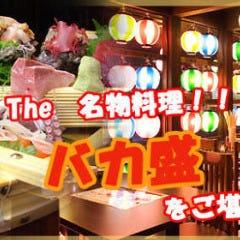 大衆酒場 ちばチャン 新宿東口1号店