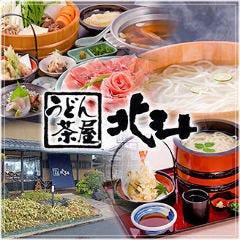 うどん茶屋北斗 砥部店