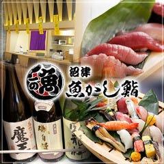 沼津魚がし鮨 三島駅南口店