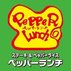 ペッパーランチ・ダイナー ハウステンボス店