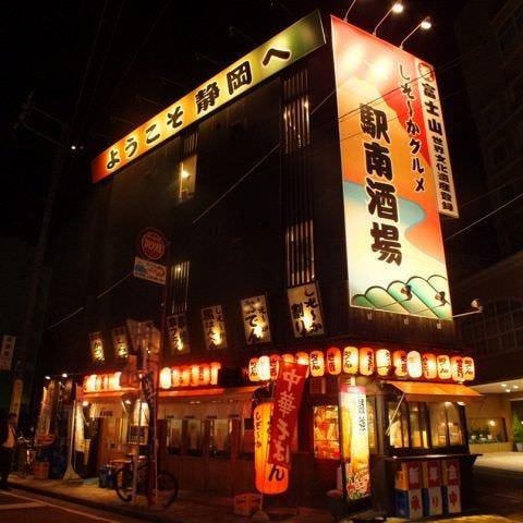 駅南酒場餃子研究所