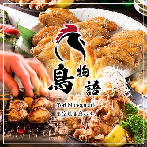 食べ放題&焼き鳥 個室バル 鳥物語 渋谷店