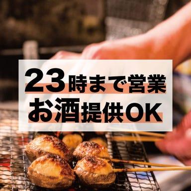 食べ放題&焼き鳥 個室バル 鳥物語 渋谷店  メニューの画像