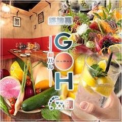 個室×和食バル GOH(ゴウ) 武蔵小杉北口店