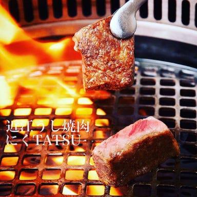 個室 近江うし焼肉 にくTATSU 渋谷店  メニューの画像