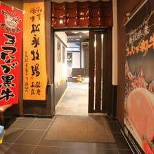 島根県益田市の情緒ある町並みの店内