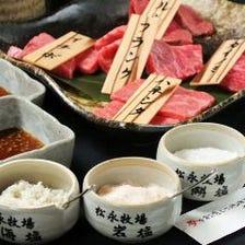 松永牧場でのお肉の引き立て役