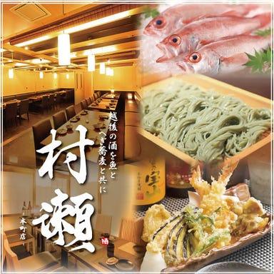 和食郷土料理 個室居酒屋 へぎ蕎麦村瀬 本町店 メニューの画像