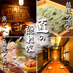 和食郷土料理 個室居酒屋 へぎ蕎麦村瀬 本町店