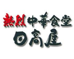 日高屋 上野店