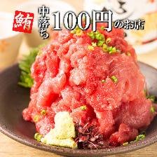 【毎日】ガチ盛り!中落ち100円!