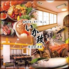 函馆海鲜个室居酒屋 仁 ‐JIN‐