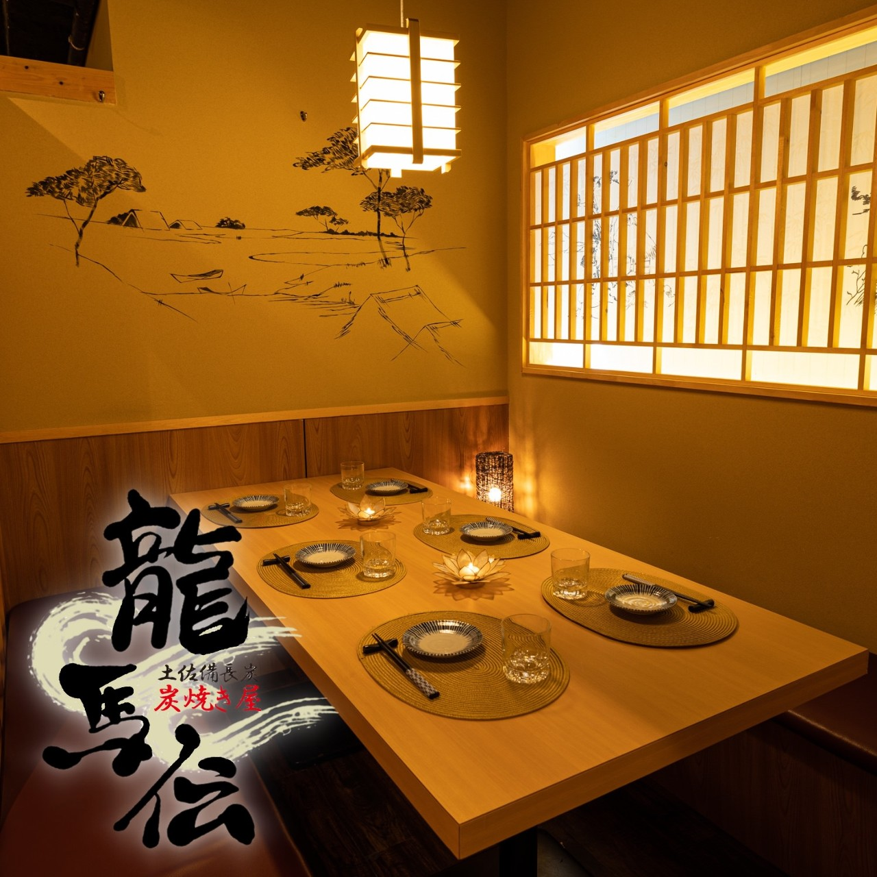 全席個室と日本酒 炭焼き屋 龍馬伝 品川駅前店