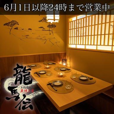 全席個室と日本酒 炭焼き屋 龍馬伝 品川駅前店 メニューの画像