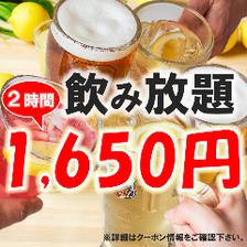 【1,650円!全80種以上】単品飲放題