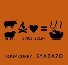 スープカレー しゃば蔵