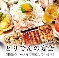 釜飯と串焼 とりでん 大館店 メニューの画像
